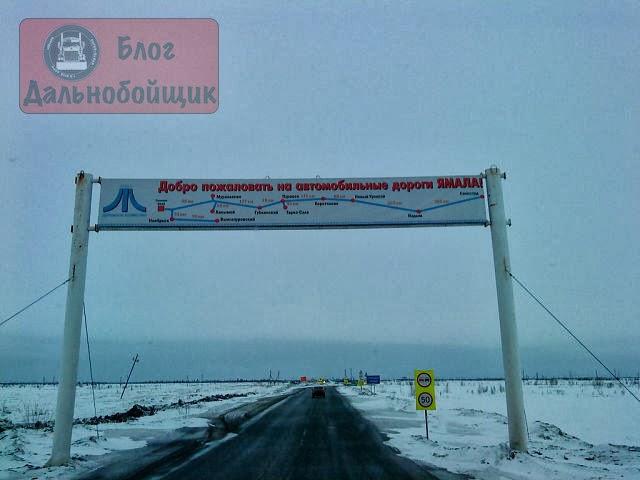 Дороги Ямала