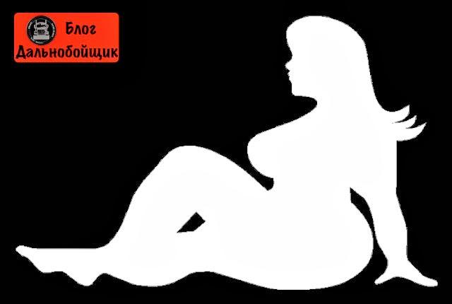 Девушка с брызговика / Mudflap girl
