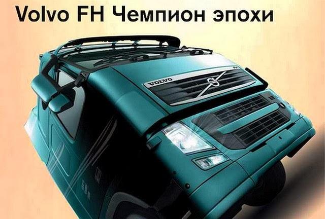 Volvo FH «Чемпион эпохи»