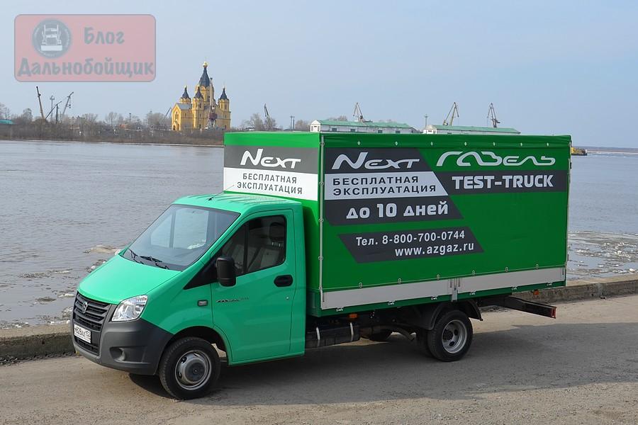 «ГАЗель NEXT» приехала в Украину