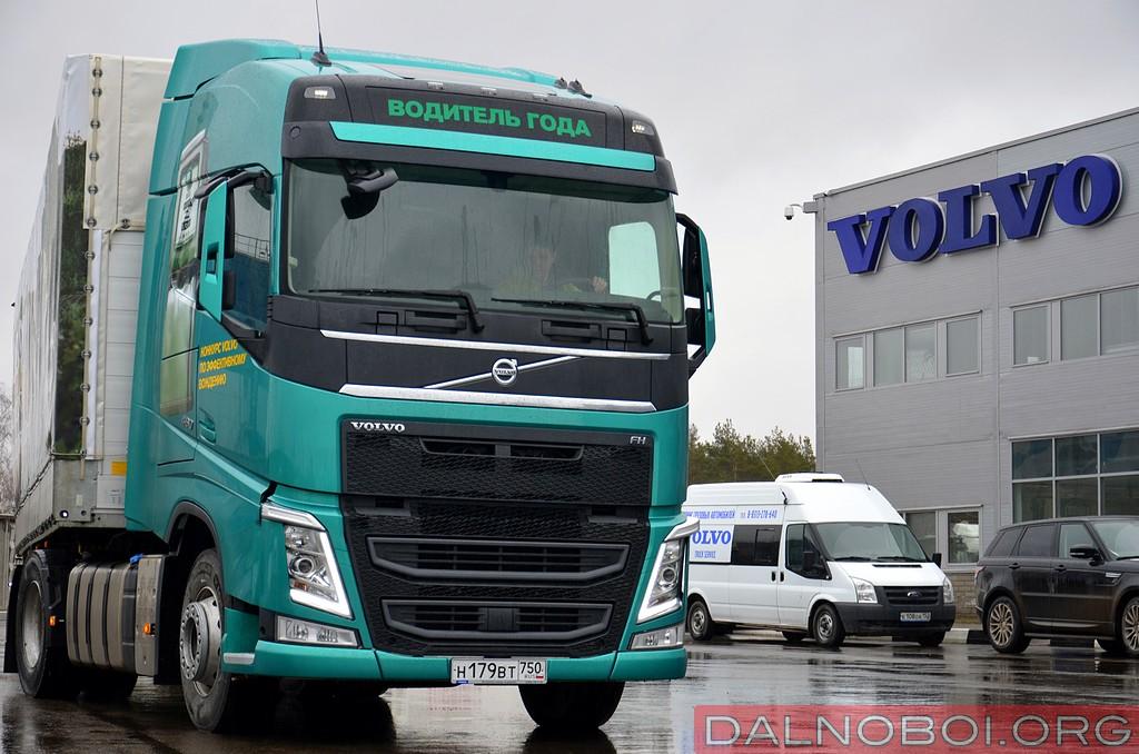 Конкурс Volvo Trucks