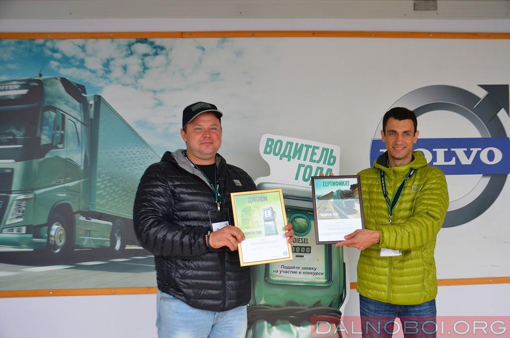 Konkurs_effektivnogo_vozhdeniya_Volvo_Trucks_020