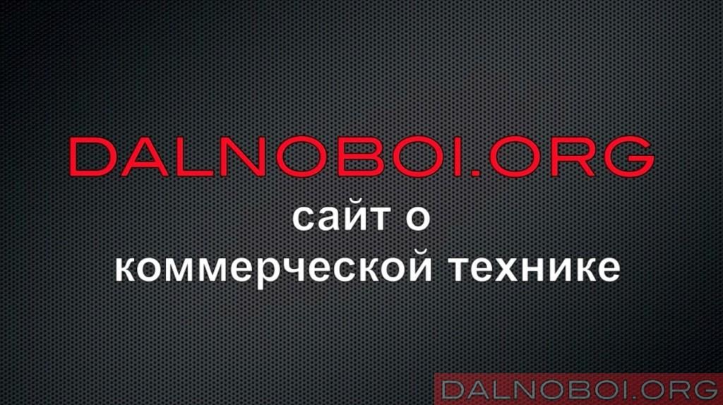 dalnoboi.org