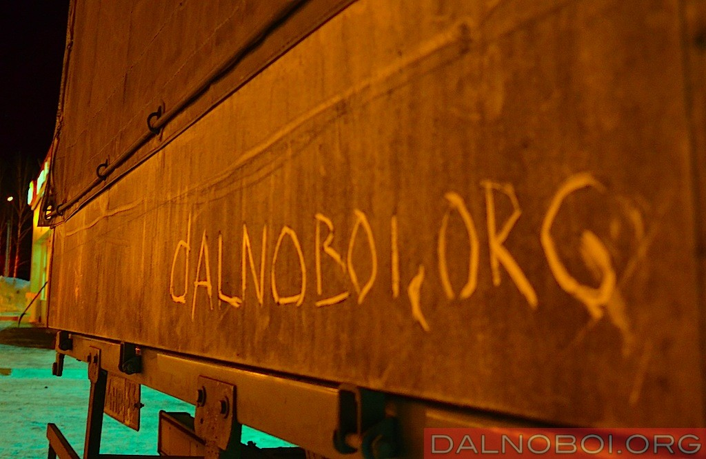 dalnoboi.org_02