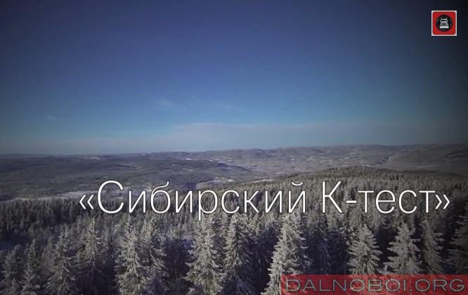 Сибирский_К-тест