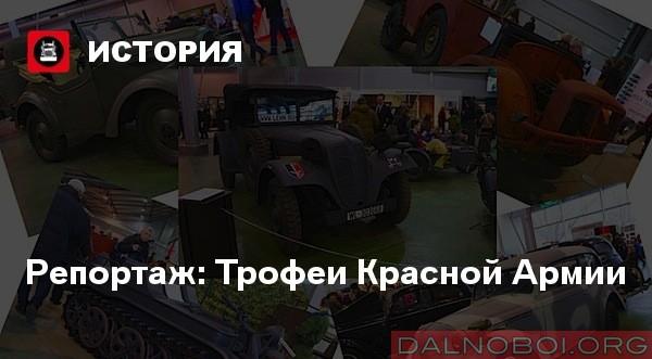Трофеи_Красной_Армии_012