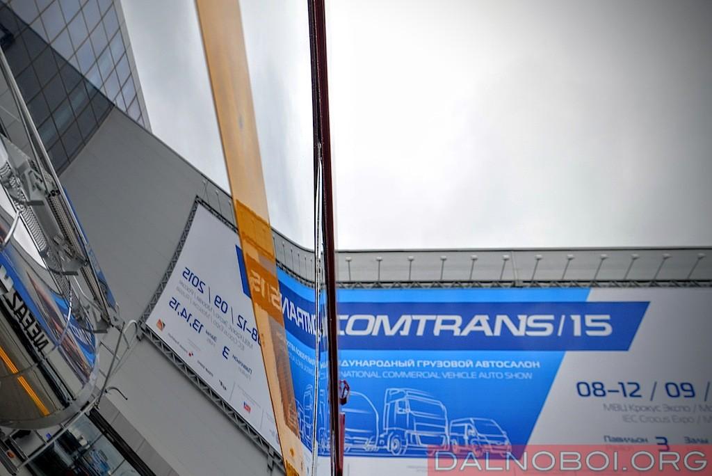 comtrans-2015