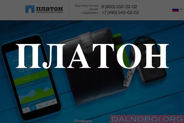 платон_система_взымания_платы