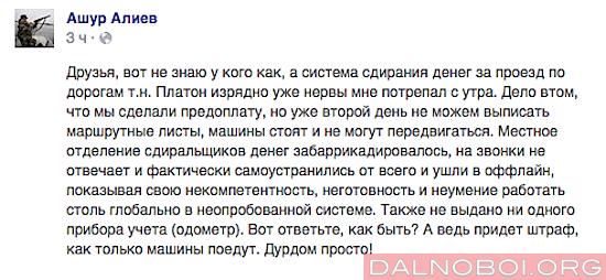платон_003