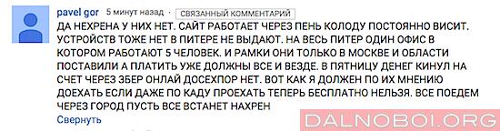 платон_006