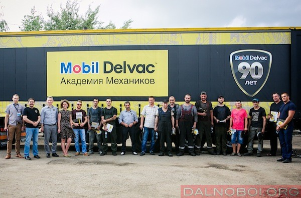 tur_akademii_Mobil_Delvac_003