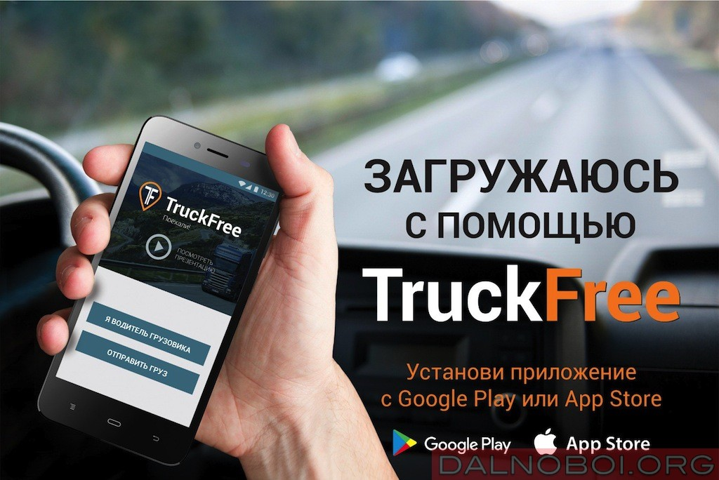 truckfree
