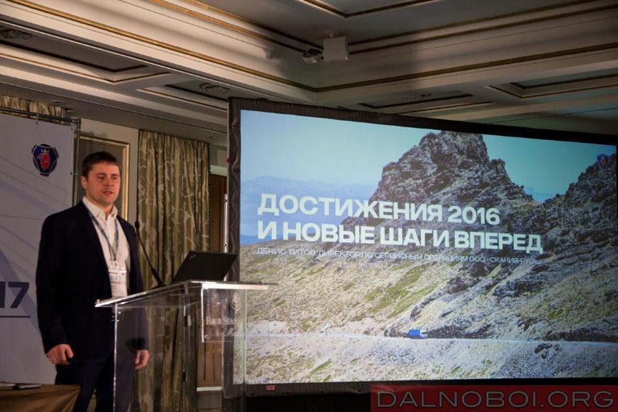 itogovaya-press-konferenciya-scania-za-2016-god_002