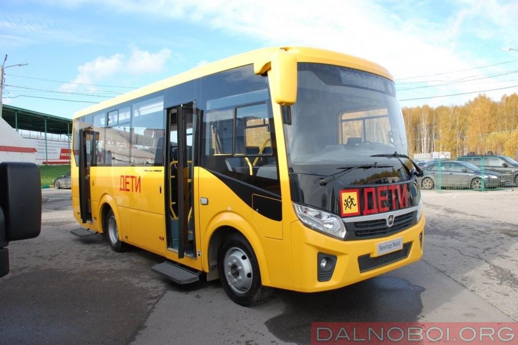 Также ПАЗ активно работает над расширением модельной гаммы своей новинки – каркасного автобуса Вектор Next, построенного на шасси ГАЗона Next, за счет газовых, школьных и междугородних версий