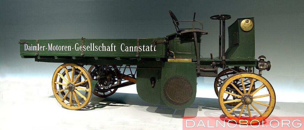 Первый в мире грузовик Даймлера